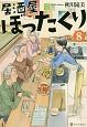 居酒屋ぼったくり (8)