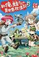 新・俺と蛙さんの異世界放浪記 (3)