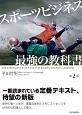 スポーツビジネス 最強の教科書<第2版>