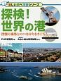 探検!世界の港 楽しい調べ学習シリーズ 役割や海外とのつながりをさぐろう