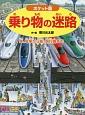乗り物の迷路<ポケット版> 車、電車から船、飛行機まで