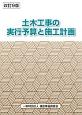 土木工事の実行予算と施工計画<改訂9版>