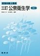 公衆衛生学<三訂・第3版> 管理栄養士講座