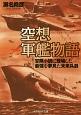 空想軍艦物語 冒険小説に登場した最強を夢見た未来兵器