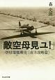 「敵空母見ユ!」 南方攻略篇 空母瑞鶴戦史