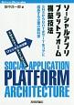 ソーシャルアプリプラットフォーム構築技法 SNSからBOTまでITをコアに成長する企業の教科
