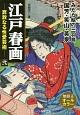 江戸春画-奔放なる性愛芸術- (2)