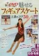 DVDでもっと華麗に!魅せるフィギュアスケート 上達のコツ50<改訂版>