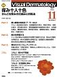 Visual Dermatology 16-11 2017.11 目でみる皮膚科学