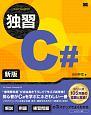 独習C#<新版>