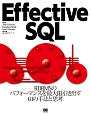 Effective SQL RDBMSのパフォーマンスを最大限引き出す61の手
