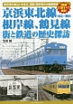 京浜東北線(東京~横浜) 根岸線 鶴見線 街と鉄道の歴史探訪 東京湾の海沿いを走る、通勤・通学等の大動脈路線