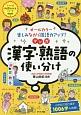 マンガ・漢字・熟語の使い分け ナツメ社やる気ぐんぐんシリーズ オールカラー 楽しみながら国語力アップ!