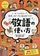 マンガ・敬語の使い方 ナツメ社やる気ぐんぐんシリーズ オールカラー 発表、スピーチに自信がつく!