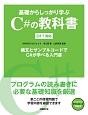 基礎からしっかり学ぶ C#の教科書 C#7対応 構文とサンプルコードでC#が学べる入門書