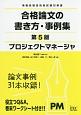 プロジェクトマネージャ 合格論文の書き方・事例集<第5版> 情報処理技術者試験対策書