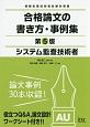 システム監査技術者 合格論文の書き方・事例集<第5版> 情報処理技術者試験対策書