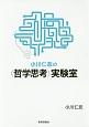 小川仁志の〈哲学思考〉実験室