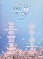 ワンランク上のピアノ・ソロ 卒業ピアノ作品集<保存版>