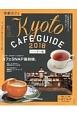京都カフェ<ハンディ版> C&Lifeシリーズ 2018 Kyoto CAFE GUIDE