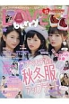 LOVE berry JC→JKのためのファッション・コスメ・ヘアアレB(10)