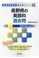 長野県の英語科 過去問 2019 教員採用試験過去問シリーズ