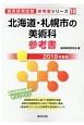 北海道・札幌市の美術科 参考書 2019 教員採用試験参考書シリーズ10