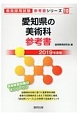 愛知県の美術科 参考書 教員採用試験参考書シリーズ 2019