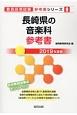 長崎県の音楽科 参考書 2019 教員採用試験参考書シリーズ9