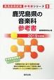 鹿児島県の音楽科 参考書 2019 教員採用試験参考書シリーズ9