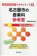 名古屋市の音楽科 参考書 2019 教員採用試験参考書シリーズ9