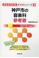 神戸市の音楽科 参考書 2019 教員採用試験参考書シリーズ9