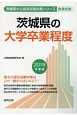 茨城県の大学卒業程度 茨城県の公務員試験対策シリーズ 教養試験 2019