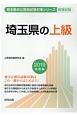 埼玉県の上級 埼玉県の公務員試験対策シリーズ 2019