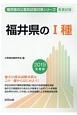福井県の1種 福井県の公務員試験対策シリーズ 2019