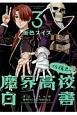 佐藤君の魔界高校白書 (3)