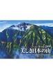 美しき日本の山カレンダー 2018