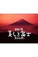 富嶽万象 美しき富士 大山行男作品集カレンダー 2018