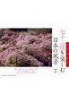 七十二候を楽しむ日本の風景カレンダー 2018