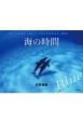 海の時間 Blueカレンダー 2018