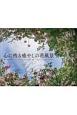 心に残る癒しの花風景カレンダー
