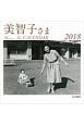 美智子さまカレンダー 2018