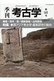 季刊 考古学 特集:西アジア考古学・最新研究の動向 (141)