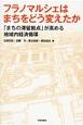 フラノマルシェはまちをどう変えたか 「まちの滞留拠点」が高める地域内経済循環