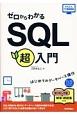 ゼロからわかる SQL超入門 かんたんIT基礎講座 はじめてのデータベース操作