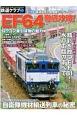鉄道クラブ (3)