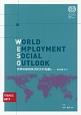 世界の雇用及び社会の見通し 動向編 2017