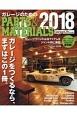 ガレージライフのためのPARTS&MATERIALS 2018 ガレージングカタログの保存版!!
