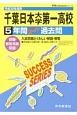 千葉日本大学第一高等学校 5年間スーパー過去問 声教の高校過去問シリーズ 平成30年