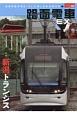 路面電車EX 路面電車を考え、そして楽しむ総合専門誌(10)